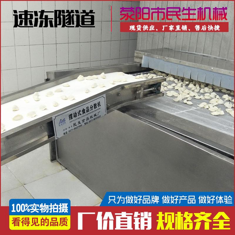 饺子速冻隧道